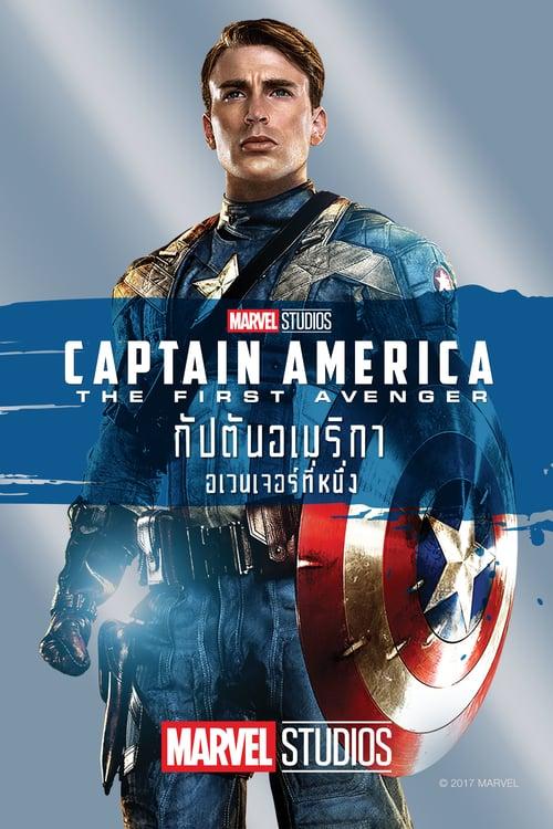 ดูหนังออนไลน์ฟรี Captain America The First Avenger (2011) กัปตันอเมริกา: อเวนเจอร์ที่ 1