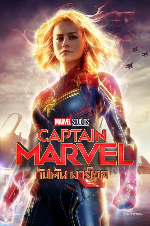 ดูหนังออนไลน์ฟรี Captain Marvel (2019) กัปตันมาร์เวล
