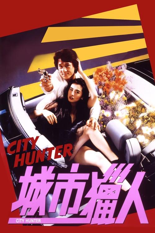 ดูหนังออนไลน์ฟรี City Hunter (1993) ใหญ่ไม่ใหญ่ข้าก็ใหญ่
