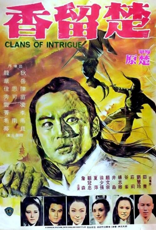 ดูหนังออนไลน์ฟรี Clans Of Intrigue (1977) ชอลิ้วเฮียงถล่มวังน้ำทิพย์
