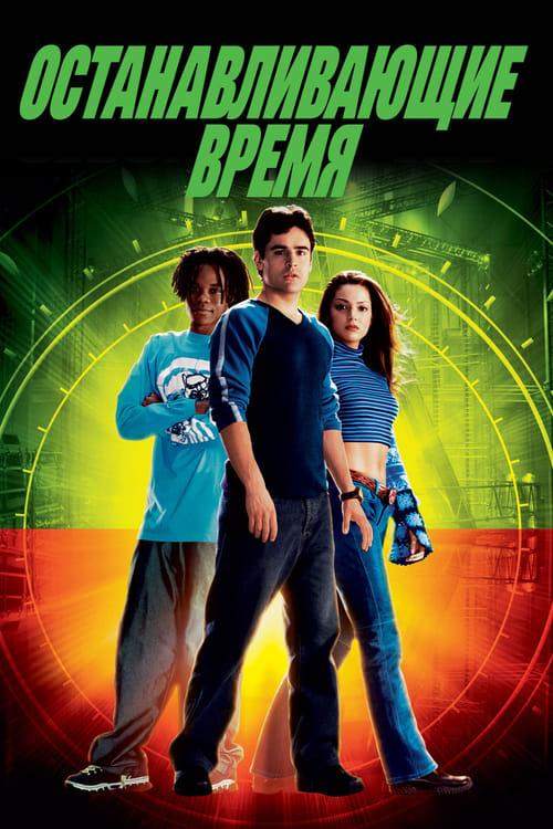 ดูหนังออนไลน์ฟรี Clockstoppers (2002) คล็อคสต็อปเปอร์ เบรคเวลาหยุดอนาคต