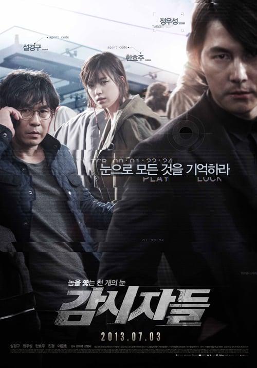 ดูหนังออนไลน์ฟรี Cold eyes (2013) โคลต์ อายส์