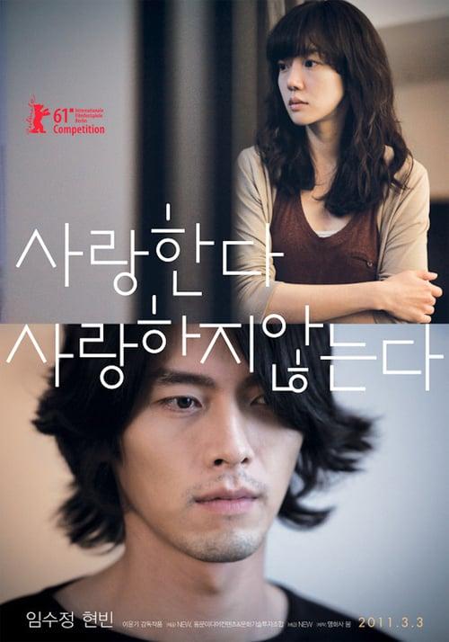 ดูหนังออนไลน์ฟรี Come Rain, Come Shine (2011) เรายังรักกันใช่ไหม