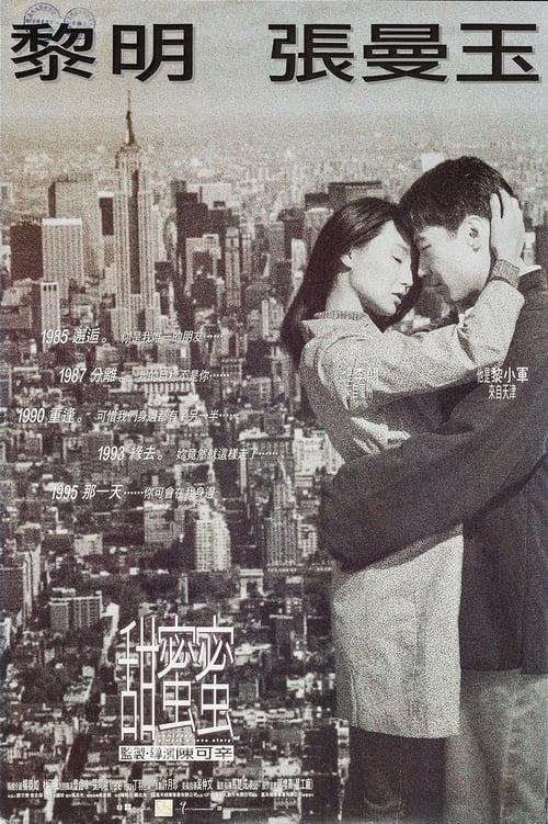 ดูหนังออนไลน์ฟรี Comrades, Almost a Love Story (1996) เถียน มี มี่ 3650 วันรักเธอคนเดียว