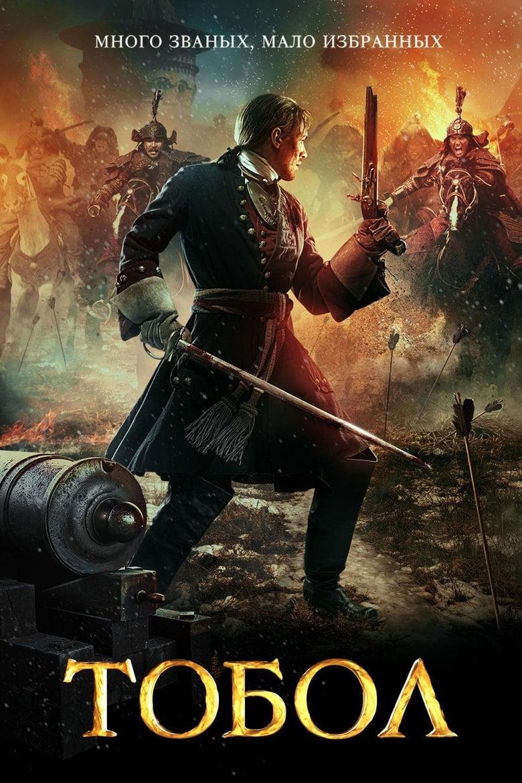 ดูหนังออนไลน์ฟรี Conquest (2019)
