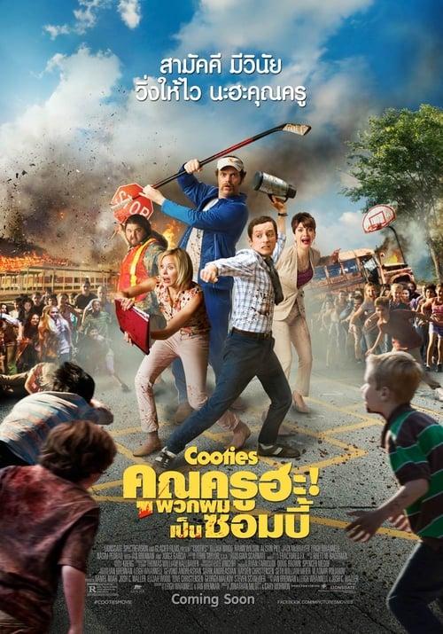 ดูหนังออนไลน์ฟรี Cooties (2014) คุณครูฮะ พวกผมเป็นซอมบี้