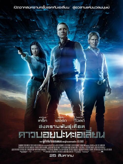 ดูหนังออนไลน์ฟรี Cowboys & Aliens (2011) สงครามพันธุ์เดือด คาวบอยปะทะเอเลี่ยน