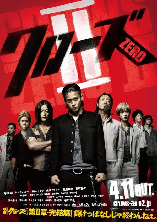 ดูหนังออนไลน์ฟรี Crows Zero II (2009) เรียกเขาว่าอีกา 2