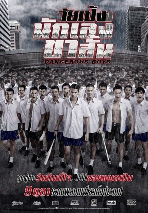 ดูหนังออนไลน์ฟรี Dangerous Boys (2014) วัยเป้งง นักเลงขาสั้น