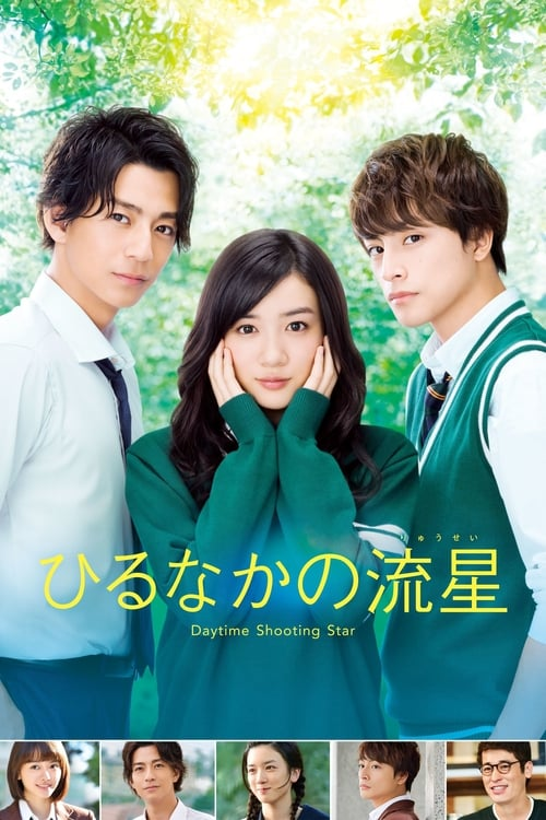 ดูหนังออนไลน์ฟรี Daytime Shooting Star (2017) Hirunaka no Ryuusei  ดาวตก ณ ปลายฟ้า