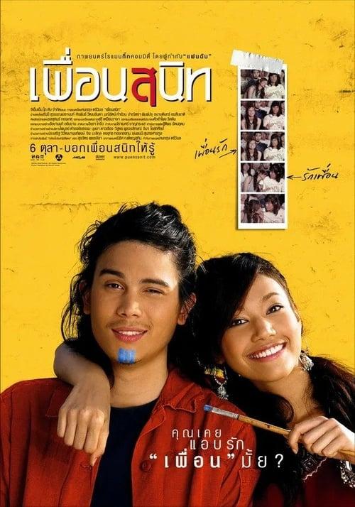 ดูหนังออนไลน์ฟรี Dear Dakanda (2005) เพื่อนสนิท