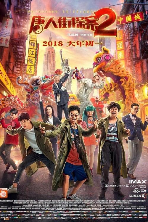 ดูหนังออนไลน์ฟรี Detective Chinatown 2 (2018) แก๊งม่วนป่วนนิวยอร์ก 2