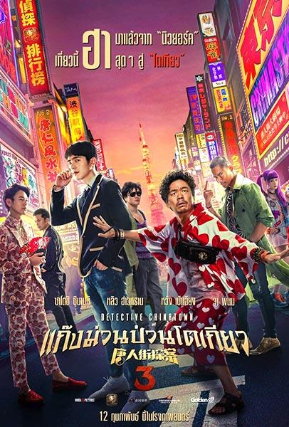 ดูหนังออนไลน์ Detective Chinatown 3 (2021) แก๊งม่วนป่วนโตเกียว 3