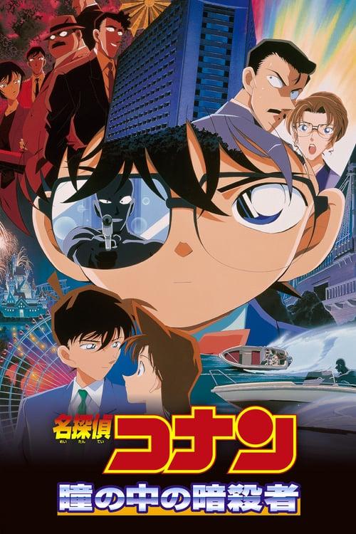ดูหนังออนไลน์ฟรี Detective Conan Captured in Her Eyes (2000) ยอดนักสืบจิ๋วโคนัน คดีฆาตกรรมนัยน์ตามรณะ