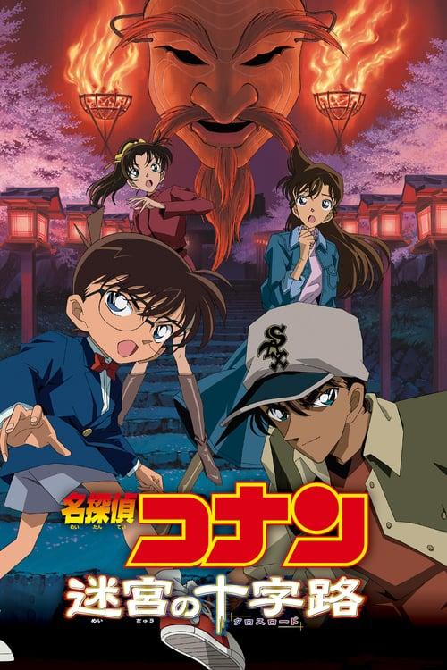 ดูหนังออนไลน์ฟรี Detective Conan Crossroad in the Ancient Capital (2003) ยอดนักสืบจิ๋วโคนัน คดีฆาตกรรมแห่งเมืองปริศนา