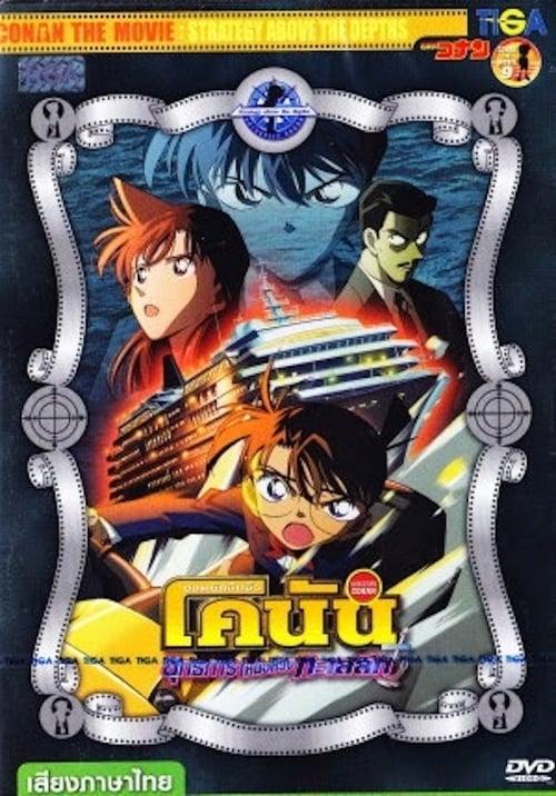 ดูหนังออนไลน์ฟรี Detective Conan Strategy Above the Depths (2005) ยอดนักสืบจิ๋วโคนัน ยุทธการเหนือห้วงทะเลลึก