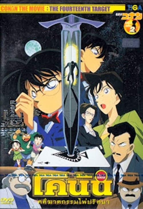 ดูหนังออนไลน์ฟรี Detective Conan The Fourteenth Target (1998) ยอดนักสืบจิ๋วโคนัน คดีฆาตกรรมไพ่ปริศนา