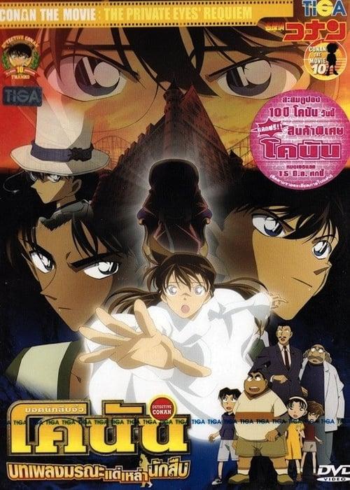 ดูหนังออนไลน์ฟรี Detective Conan The Private Eyes Requiem (2006) ยอดนักสืบจิ๋วโคนัน บทเพลงมรณะแด่เหล่านักสืบ