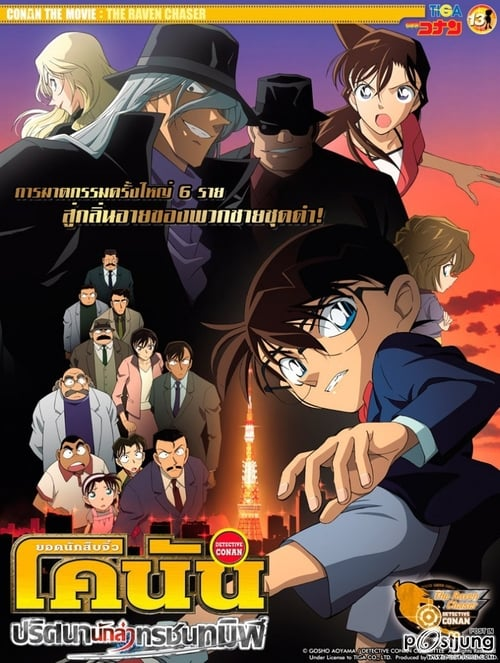 ดูหนังออนไลน์ฟรี Detective Conan The Raven Chaser (2009) ยอดนักสืบจิ๋วโคนัน ปริศนานักล่าทรชนทมิฬ