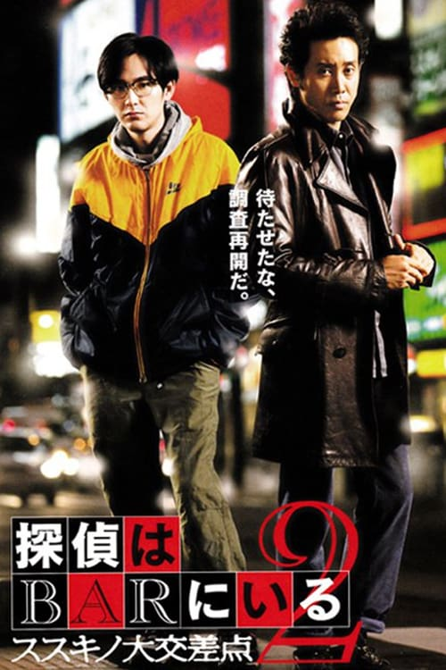 ดูหนังออนไลน์ฟรี Detective In The Bar 2 (2013)  คู่หูป่วนคดี ภาค 2