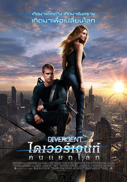 ดูหนังออนไลน์ฟรี Divergent (2014) ไดเวอร์เจนท์ คนแยกโลก