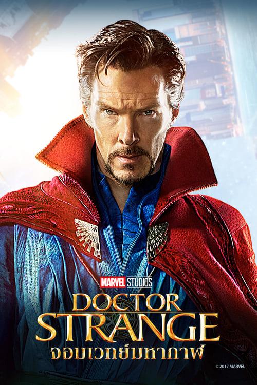 ดูหนังออนไลน์ฟรี Doctor Strange (2016) ด็อกเตอร์ สเตรนจ์ จอมเวทย์มหากาฬ