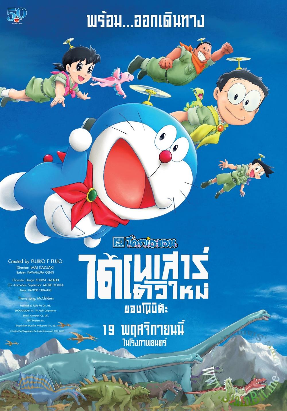 ดูหนังออนไลน์ Doraemon: Nobita s New Dinosaur (2020) โดราเอมอน ไดโนเสาร์ตัวใหม่ของโนบิตะ