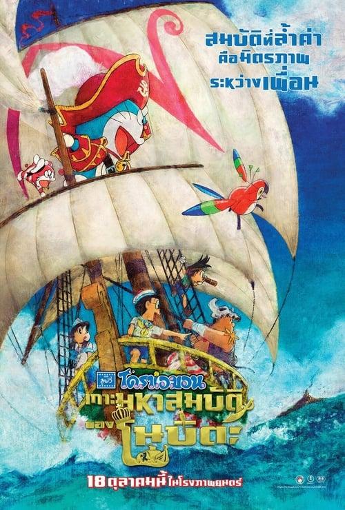 ดูหนังออนไลน์ฟรี Doraemon The Movie (2018) โดราเอม่อน เดอะมูฟวี่ ตอน เกาะมหาสมบัติของโนบิตะ