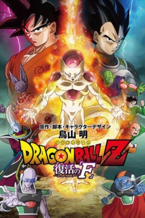 ดูหนังออนไลน์ฟรี Dragon Ball Z Resurrection F (2015) ดราก้อนบอลแซด เดอะมูฟวี่ การคืนชีพของฟรีสเซอร์
