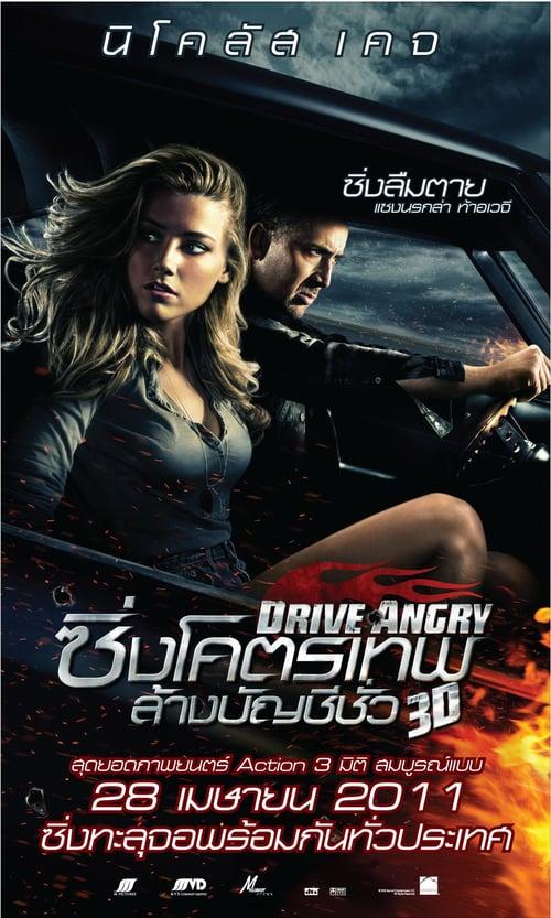 ดูหนังออนไลน์ฟรี Drive Angry (2011) ซิ่งโครตเทพ ล้างบัญชีชั่ว