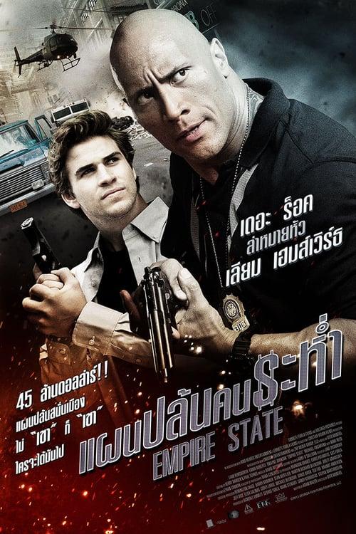 ดูหนังออนไลน์ฟรี Empire State (2013) แผนปล้นคนระห่ำ