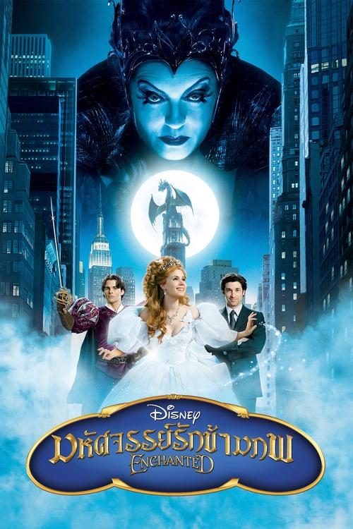 ดูหนังออนไลน์ฟรี Enchanted (2007) มหัศจรรย์รักข้ามภพ