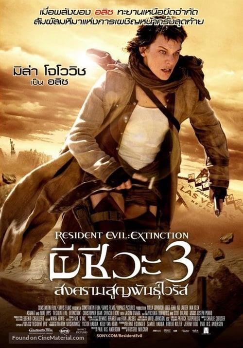ดูหนังออนไลน์ฟรี Resident Evil 3: Extinction (2007) ผีชีวะ 3 สงครามสูญพันธุ์ไวรัส