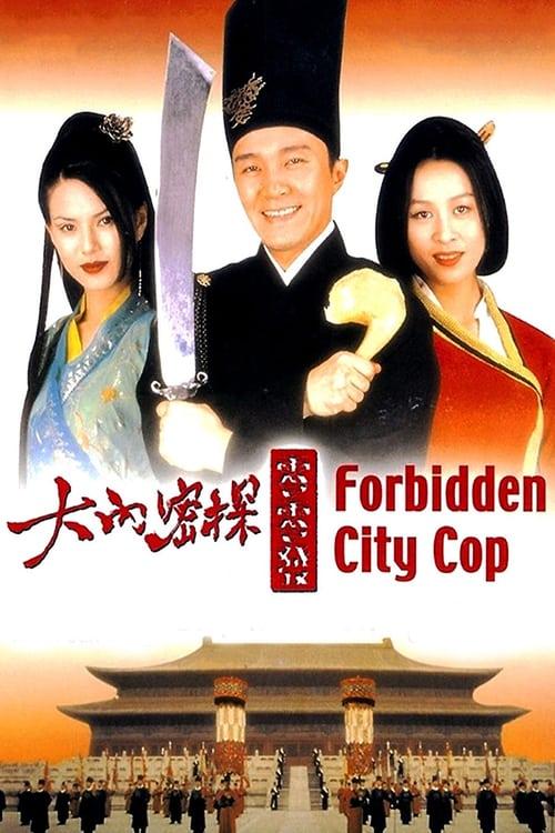 ดูหนังออนไลน์ฟรี FORBIDDEN CITY COP (1996) สายไม่ลับคังคังโป๊ย