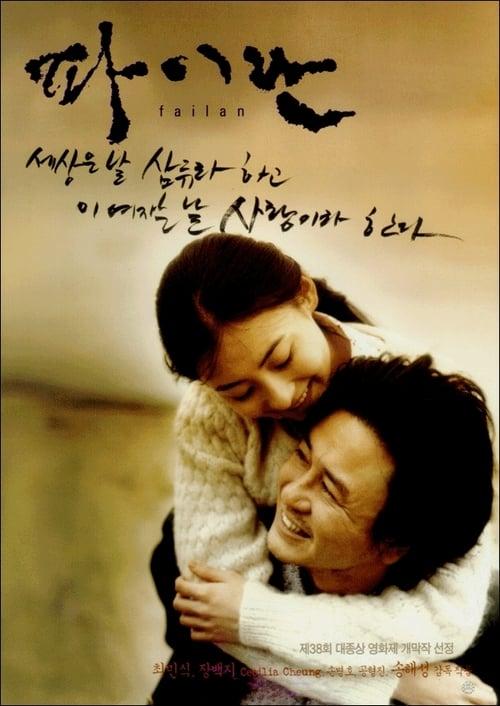ดูหนังออนไลน์ฟรี Failan (2001) รักนี้ไม่มีวันตาย
