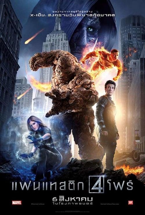 ดูหนังออนไลน์ฟรี Fantastic Four (2015) แฟนแทสติก โฟร์