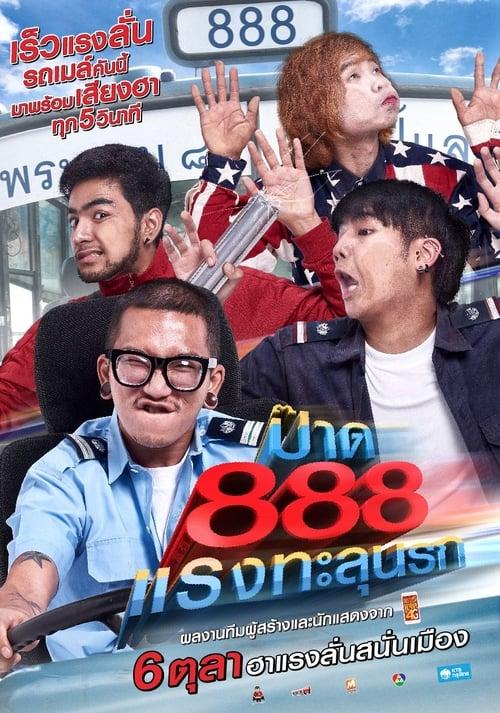 ดูหนังออนไลน์ฟรี Fast 888 (2016) ป๊าด 888 แรงทะลุนรก