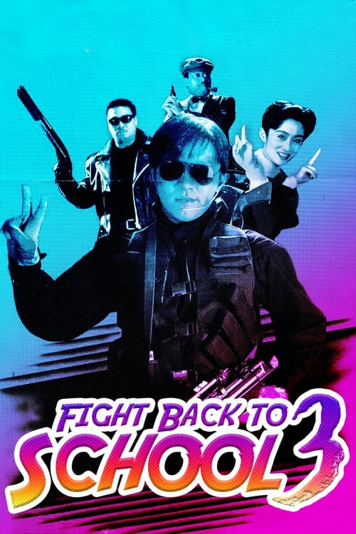ดูหนังออนไลน์ฟรี Fight Back to School 3 (1993) คนเล็กนักเรียนโต ภาค 3