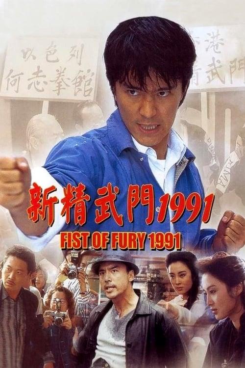 ดูหนังออนไลน์ฟรี Fist of Fury (1991) คนเล็กต้องใหญ่