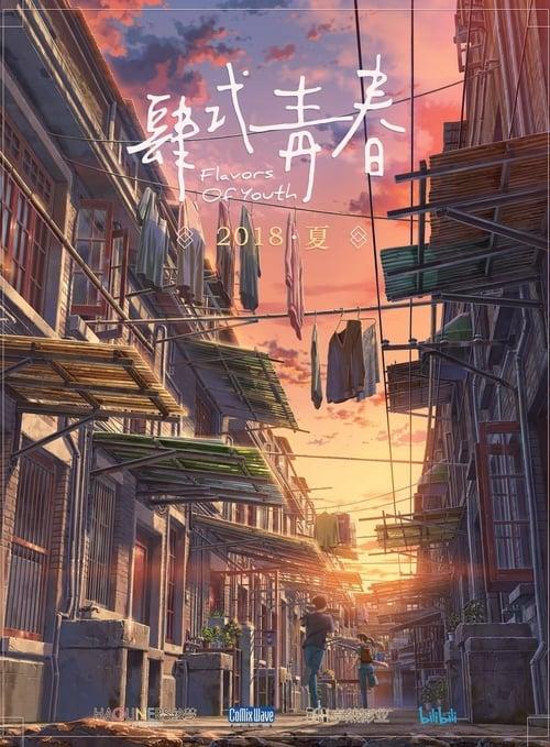 ดูหนังออนไลน์ฟรี Flavors of Youth (Si shi qing chun) (2018) วัยแห่งฝันงดงาม