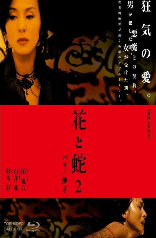ดูหนังออนไลน์ฟรี Flower and Snake 2 (2005) Soundtrack ซับอังกฤษ