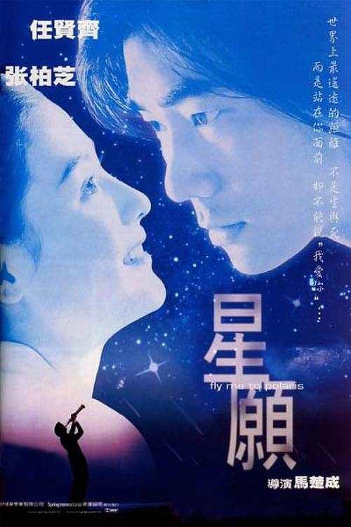 ดูหนังออนไลน์ฟรี Fly Me to Polaris (1999) ขอเพียง 5 วัน ให้ฉันรู้หัวใจเธอ