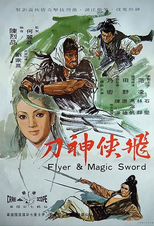 ดูหนังออนไลน์ฟรี Flyer & Magic Sword (1971) อัศวินดาบกายสิทธิ์