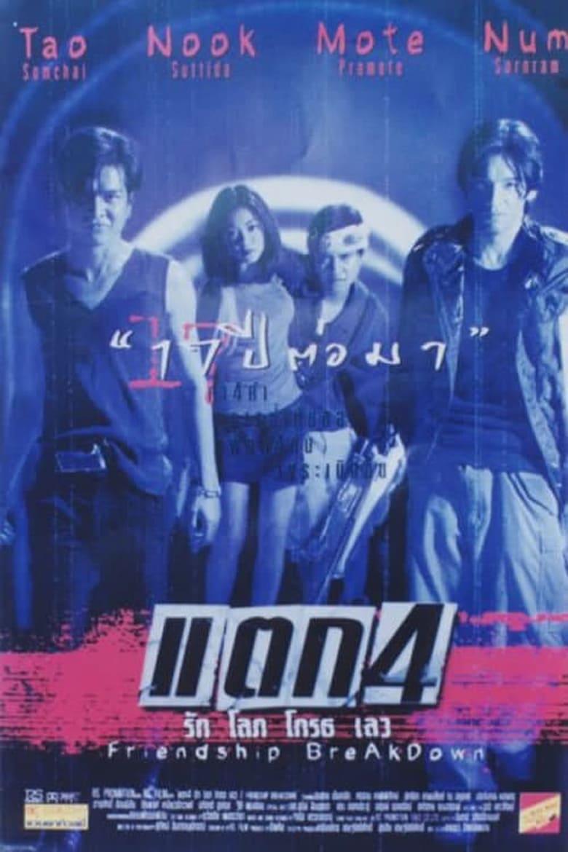 ดูหนังออนไลน์ฟรี Friendship Breakdown (1999) แตก 4 รัก โลภ โกรธ เลว