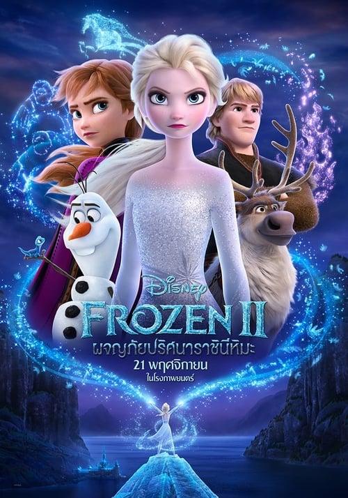 ดูหนังออนไลน์ฟรี Frozen 2 (2019) โฟรเซ่น 2 ผจญภัยปริศนาราชินีหิมะ