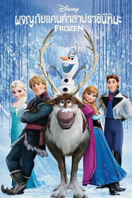 ดูหนังออนไลน์ฟรี Frozen (2013) ผจญภัยแดนคำสาปราชินีหิมะ