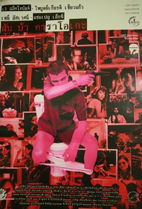 ดูหนังออนไลน์ฟรี Fun Bar Karaoke (1997) ฝัน บ้า คาราโอเกะ