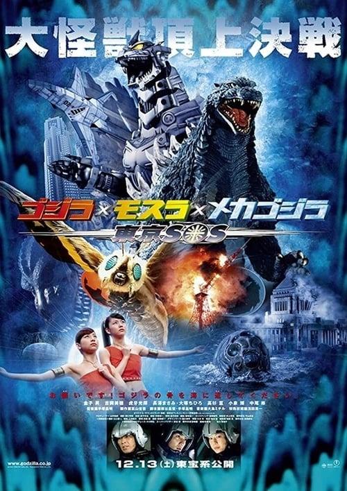 ดูหนังออนไลน์ฟรี GODZILLA TOKYO S.O.S. (2003) ก็อตซิลล่า 2003 ศึกสัตว์ประหลาดประจัญบาน