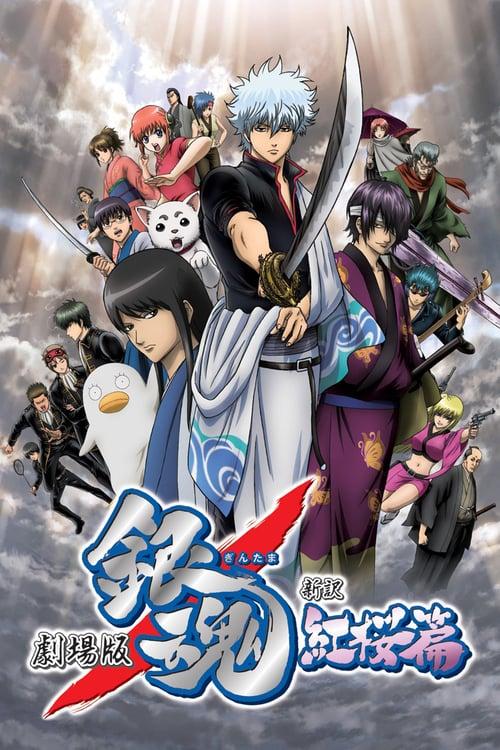 ดูหนังออนไลน์ฟรี Gintama The Movie 1 Shinyaku Benizakura-hen (2010) กินทามะ เดอะมูฟวี่ 1 กำเนิดใหม่ดาบเบนิซากุระ