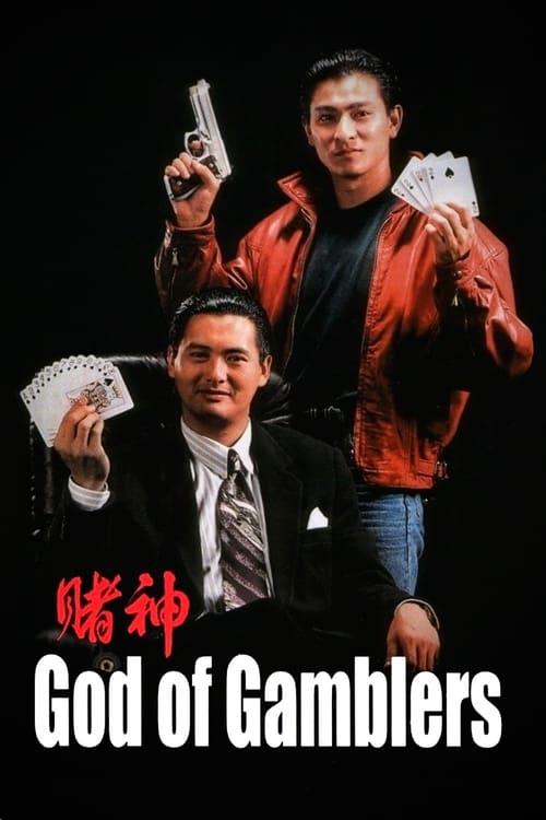 ดูหนังออนไลน์ฟรี God of Gamblers (1989) คนตัดคน 1 ต้นกำเนิดเซียนไพ่ เกาจิ้ง